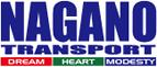 株式会社長野トランスポート|九州の総合運送会社