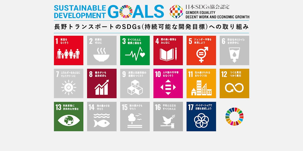 SDGs 長野トランスポートのSDGs(持続可能な開発目標)への取り組み