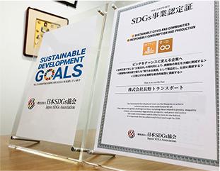 持続可能な活動目標「SDGs」認証取得