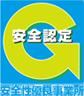 2013年 12月 安全性優良事業所認証取得(Gマーク認定)